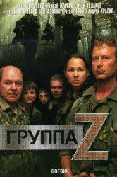 Смотреть Группа «Зета» онлайн в HD качестве 720p
