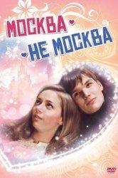 Смотреть Москва – не Москва онлайн в HD качестве