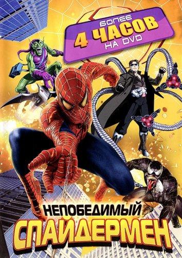 Смотреть Непобедимый Спайдермен / Непобедимый Человек-паук онлайн в HD качестве 720p