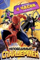 Смотреть Непобедимый Спайдермен / Непобедимый Человек-паук онлайн в HD качестве