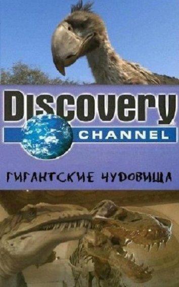 Смотреть Гигантские чудовища онлайн в HD качестве 720p