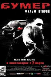 Смотреть Бумер: Фильм второй онлайн в HD качестве