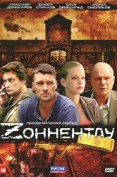 Смотреть Зоннентау онлайн в HD качестве 720p