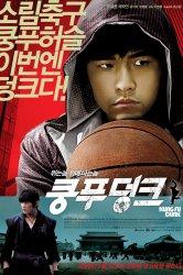 Смотреть Баскетбол в стиле кунг-фу онлайн в HD качестве