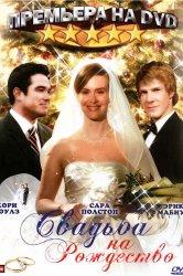 Смотреть Свадьба на Рождество онлайн в HD качестве