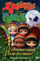 Смотреть Крошки Братц: Удивительное Рождество! онлайн в HD качестве