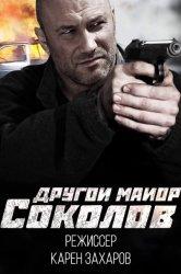 Смотреть Другой майор Соколов онлайн в HD качестве