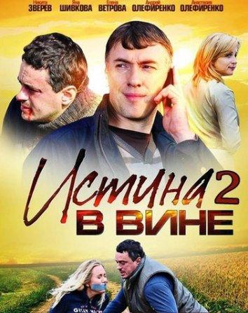 Смотреть Истина в вине2 онлайн в HD качестве 720p