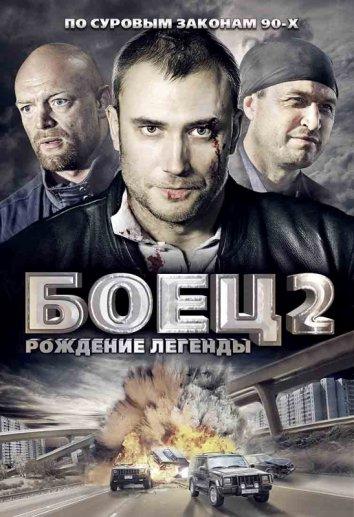 Смотреть Боец 2: Рождение легенды онлайн в HD качестве 720p