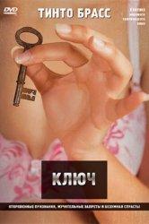 Смотреть Ключ онлайн в HD качестве 720p