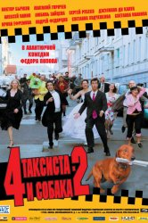 Смотреть 4 таксиста и собака 2 онлайн в HD качестве