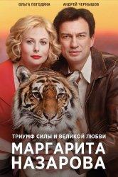 Смотреть Маргарита Назарова онлайн в HD качестве 720p