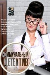 Смотреть Коммунальный детектив онлайн в HD качестве