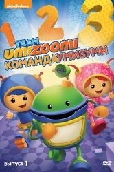 Смотреть Команда «Умизуми» онлайн в HD качестве