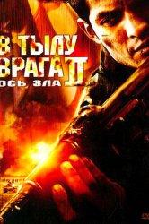 Смотреть В тылу врага 2: Ось зла онлайн в HD качестве