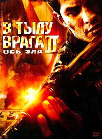 Смотреть В тылу врага 2: Ось зла онлайн в HD качестве 720p