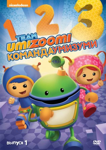 Смотреть Команда «Умизуми» онлайн в HD качестве 720p