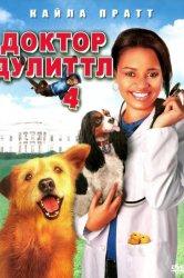 Смотреть Доктор Дулиттл 4 онлайн в HD качестве