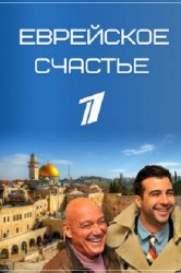 Смотреть Еврейское счастье онлайн в HD качестве 720p