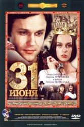 Смотреть 31 июня онлайн в HD качестве 720p