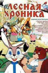 Смотреть Лесная хроника онлайн в HD качестве