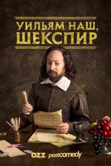 Смотреть Уильям наш, Шекспир онлайн в HD качестве 720p