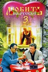 Смотреть Любить по-русски 3: Губернатор онлайн в HD качестве 720p