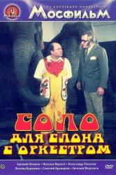 Смотреть Соло для слона с оркестром онлайн в HD качестве 720p