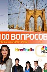 Смотреть 100 вопросов онлайн в HD качестве