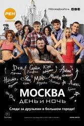 Смотреть Москва. День и ночь онлайн в HD качестве