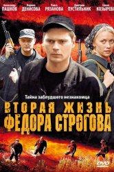 Смотреть Вторая жизнь Фёдора Строгова онлайн в HD качестве