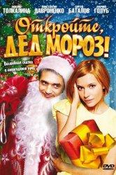 Смотреть Откройте, Дед Мороз! онлайн в HD качестве