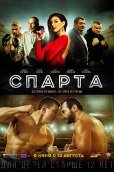 Смотреть Спарта онлайн в HD качестве