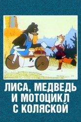 Смотреть Лиса, медведь и мотоцикл с коляской онлайн в HD качестве