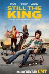 Смотреть Все еще король онлайн в HD качестве