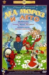Смотреть Дед Мороз и лето онлайн в HD качестве