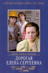 Смотреть Дорогая Елена Сергеевна онлайн в HD качестве 720p