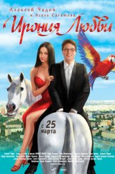 Смотреть Ирония любви онлайн в HD качестве