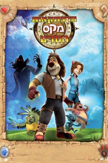 Смотреть Макс: Приключения начинаются онлайн в HD качестве 720p