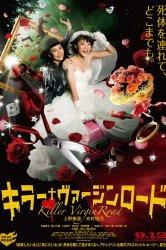 Смотреть Путь невесты-убийцы онлайн в HD качестве