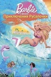 Смотреть Барби: Приключения Русалочки онлайн в HD качестве