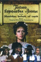 Смотреть Тайна королевы Анны, или Мушкетеры 30 лет спустя онлайн в HD качестве