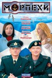 Смотреть Морпехи онлайн в HD качестве 720p