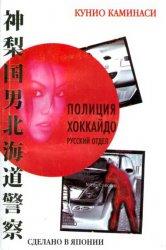 Смотреть Полиция Хоккайдо. Русский отдел онлайн в HD качестве