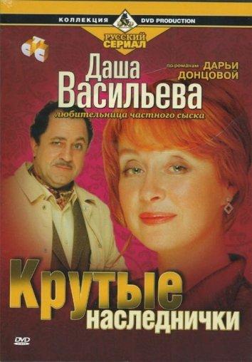 Смотреть Даша Васильева. Любительница частного сыска онлайн в HD качестве 720p
