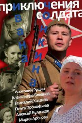 Смотреть Приключения солдата Ивана Чонкина онлайн в HD качестве 720p