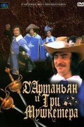 Смотреть Д`Артаньян и три мушкетера онлайн в HD качестве