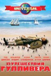 Смотреть Путешествия Гулливера онлайн в HD качестве 720p