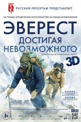 Смотреть Эверест. Достигая невозможного онлайн в HD качестве