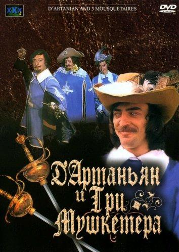 Смотреть Д`Артаньян и три мушкетера онлайн в HD качестве 720p